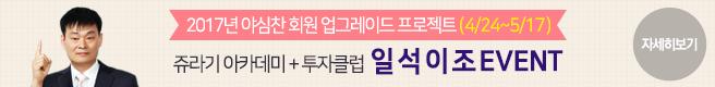 쥬라기 아카데미+투자클럽