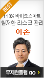 [BEST] 110% 바이오스마트 철저한 리스크관리 - 야손 무제한클럽 GO