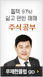 톱텍97%! 쉽고 편한 매매 - 주식공부 무제한클럽 GO