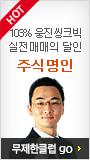 [HOT] 103% 웅진씽크빅 실전매매의 달인 - 주식명인 무제한클럽 GO