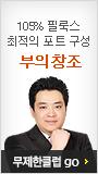 105% 필룩스 최적의 포트 구성 - 부의창조 무제한클럽 GO