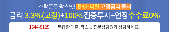 IBK캐피탈 고정금리 출시 금리3.3%(고정)+100%집중투자+연장수수료0% 1544-8125