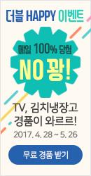 더블 HAPPY 이벤트 - 매일 100% 당첨 NO꽝! TV, 김치냉장고 경품이 와르르! 2017.4.28 ~ 5.26 [무료 경품 받기]