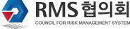 RMS 협의회 - COUNCIL FOR RISK MANAGEMENT SYSTEM