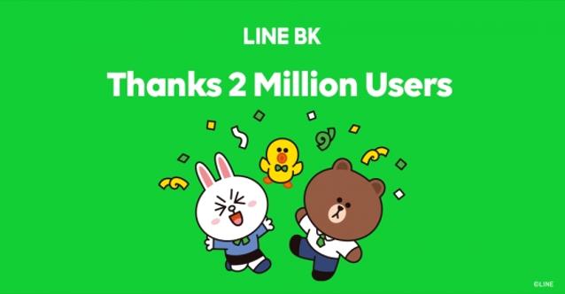 라인, 태국 모바일 뱅킹 서비스 '라인BK' 200만 고객 돌파