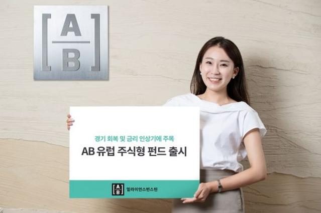 AB자산운용, 'AB 유럽 주식형 펀드' 출시