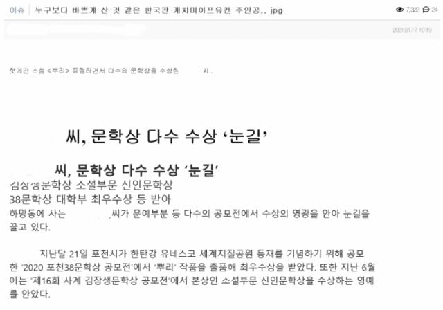 한국판 '캐치미 이프 유 캔'?…남의 소...
