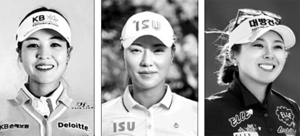 22일(한국시간) 열리는 LPGA투어 개막전 다이아몬드리조트 챔피언스 토너먼트에 출전하는 전인지, 박희영, 허미정(왼쪽부터).