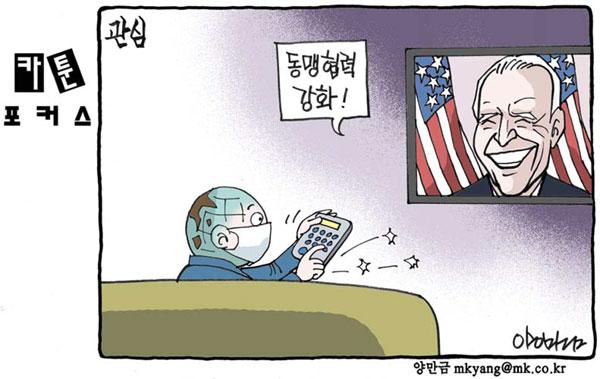 카툰 포커스 (1월 21일자)
