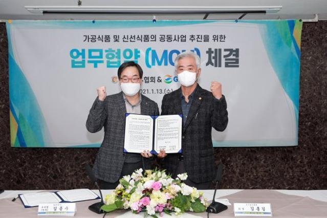 전국한우협회-GS리테일, 공동사업 추진 업무협약 체결