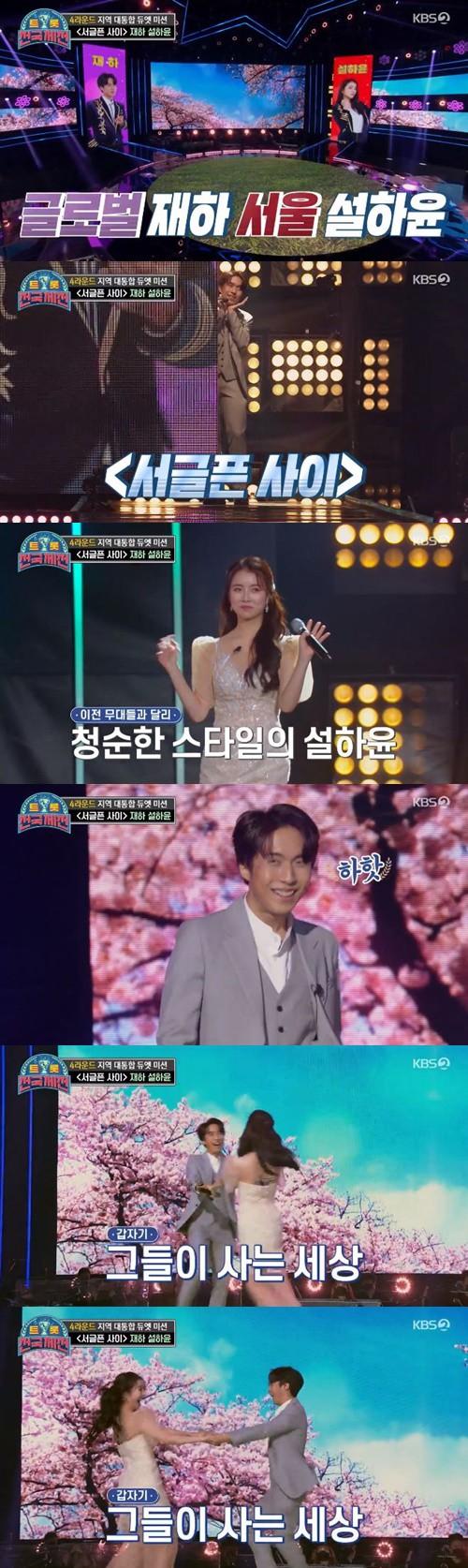 '트롯 전국체전' 재하X설하윤 사진=KBS2 예능프로그램 '트롯 전국체전' 캡처