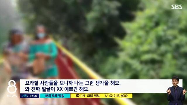 BJ 시조새, 브라질서 여성 몰카·몸평…...