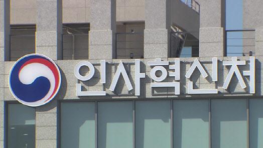 중대비위 공무원, 재임용돼도 삭감된 ...