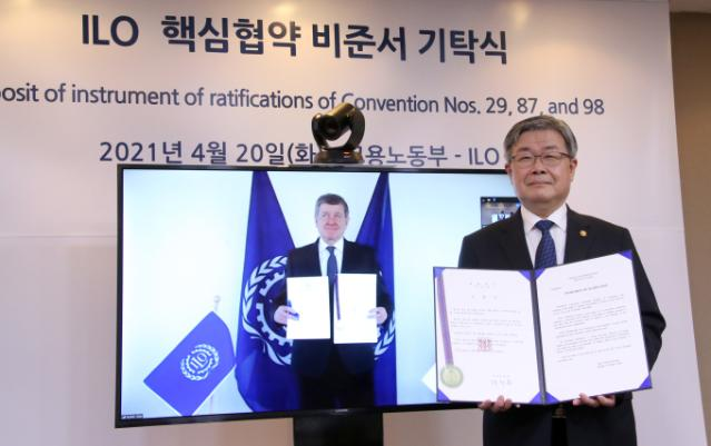 ILO 핵심협약 3건 비준절차 마무리…내년 4월 발효