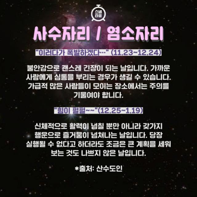 [카드뉴스] 2021년 4월 21일 '오늘의 운세'