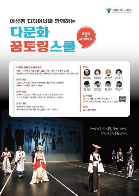 서울시교육청, '다문화 꿈토링...