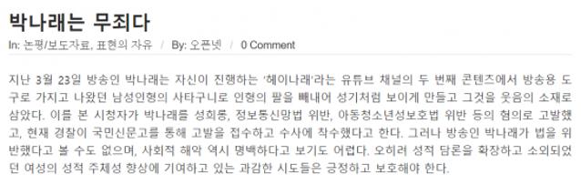 """""""박나래는 무죄""""라는 시민단체…'..."""