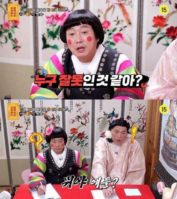 '물어보살' 절친 싸움에 서장훈X이수근이...
