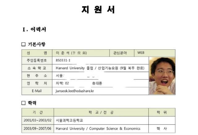 """""""다 적어놨다"""" 병역 의혹에 이준..."""