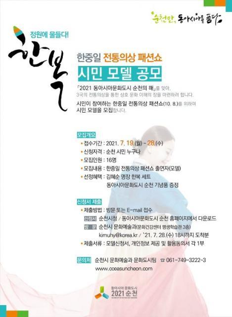 순천시 '한중일 전통의상 패션...