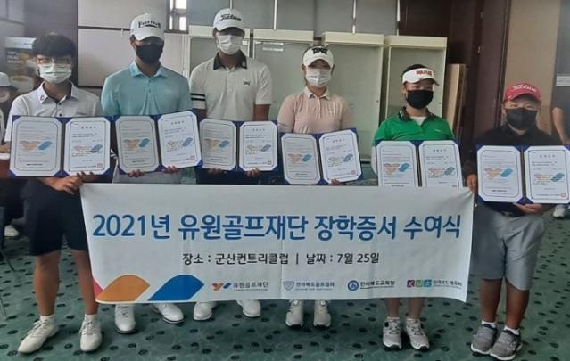 유원골프재단, '전북·대전·제주 골프 꿈...