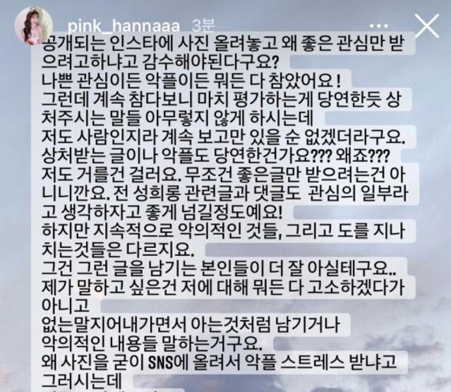 """김한나 """"치어리더는 악플 감수..."""