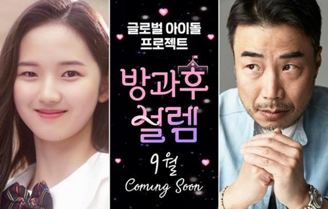 MBC X 한동철 '방과후 설렘', 온-...