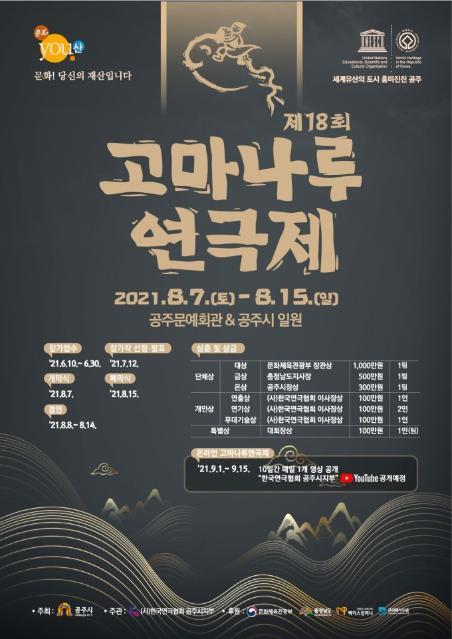 공주 '고마나루연극제' 7일 개막... ...