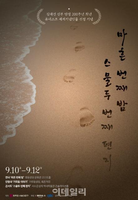 김대건 신부 탄생 200주년, 다양한 공...