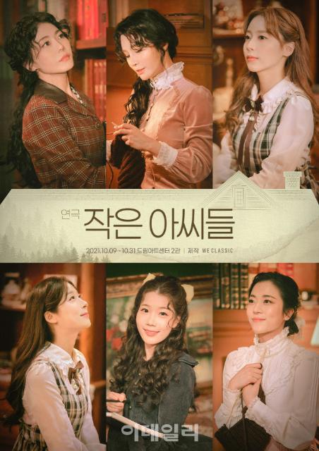 연극 '작은 아씨들', 소정화·최유하 등...