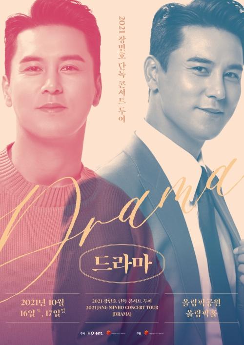 장민호 첫 단독 콘서트 티켓 예매 오픈 사진=(주)에스이십칠