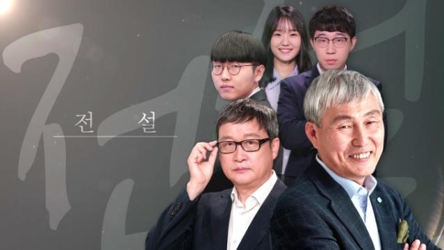 추석연휴 조훈현·서봉수·박정환·신진서·최...
