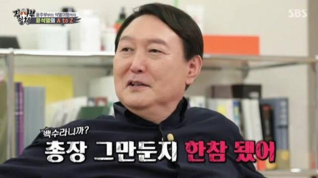 """""""난 지금 백수"""" 윤석열 출연 '집사부일..."""