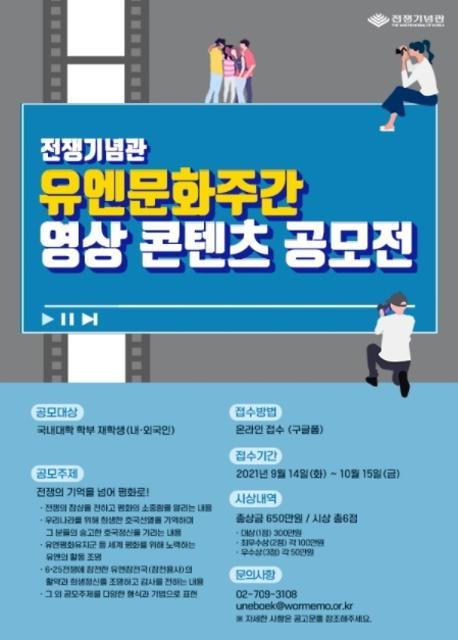 전쟁기념관, 남북 유엔가입 30주...