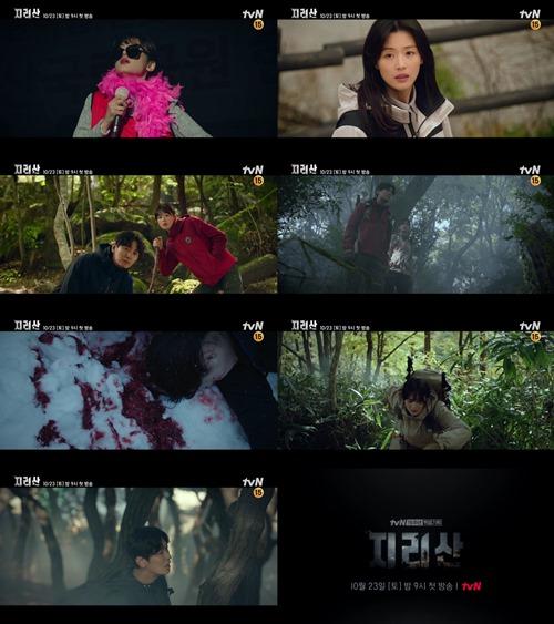 '지리산' 10월 23일 첫방 전지현 주지훈 2차 티저 사진=tvN 새 드라마 '지리산' 2차 티저 캡처