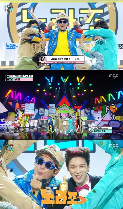 사진=MBC '쇼! 음악 중심' 방송 화면 캡처