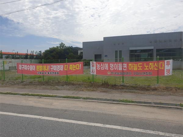 경북 구미시 도개면 행정복지센터 인근에 대구 취수원 구미 이전을 반대하는 현수막이 걸려 있다. [최현재 기자]