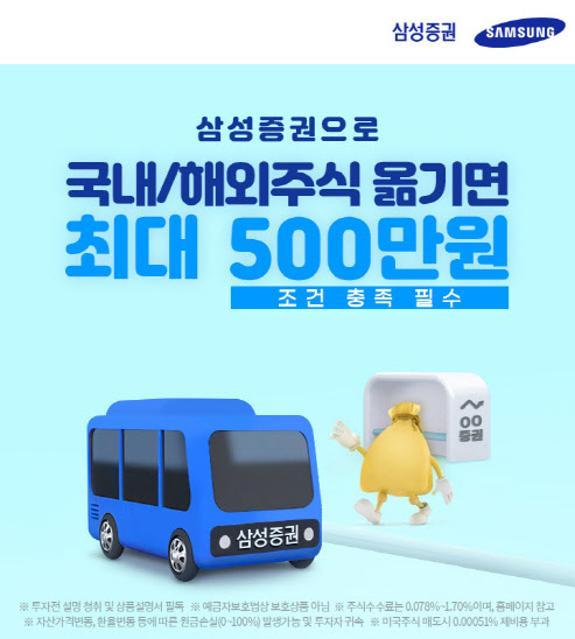 삼성證, 국내·해외주식 입고&거래 시 최대 500만원 리워...