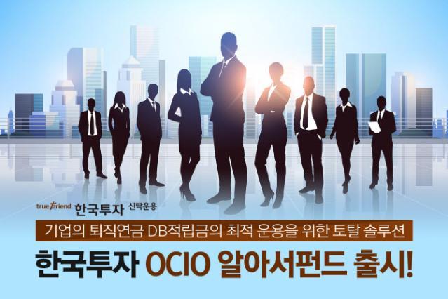 [머니팁] 한투운용, '한국투자OCIO알아서펀드' 출시