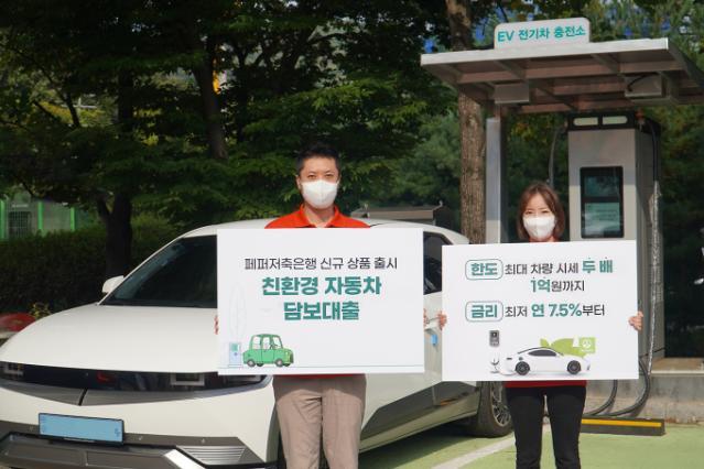 페퍼저축은행, 친환경차 담보대출 'GREEN-E 오토론' 출시