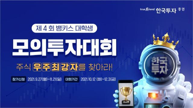 한국투자증권, 대학생 모의투자대회 개최