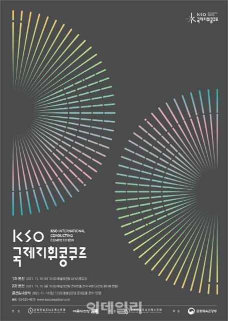 제1회 KSO국제지휘콩쿠르, 6개국 12명 본선 진출