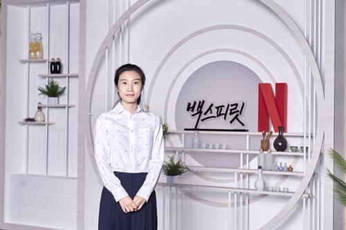 '백스피릿' 박희연PD 사진=넷플릭스