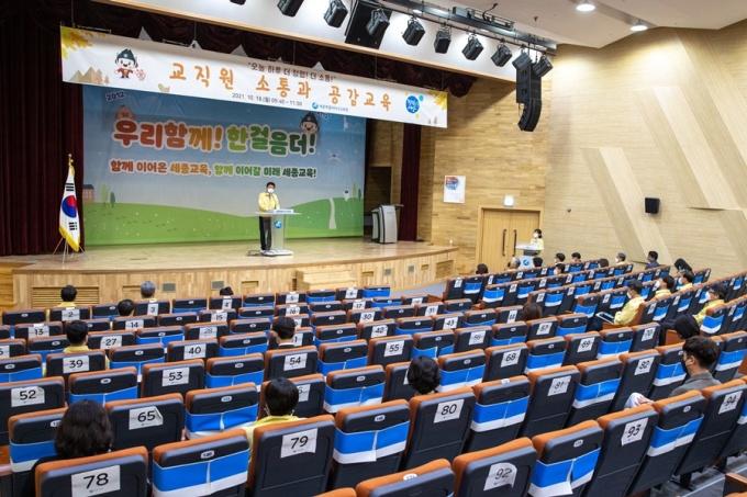 세종시교육청 '청렴으로 소통하는 날' 행사 운영