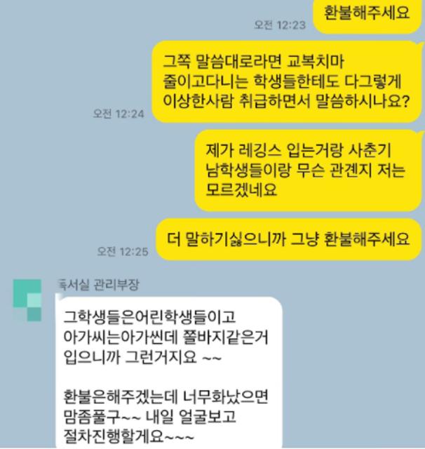 """""""사춘기 男 무슨생각 하겠나""""… ..."""