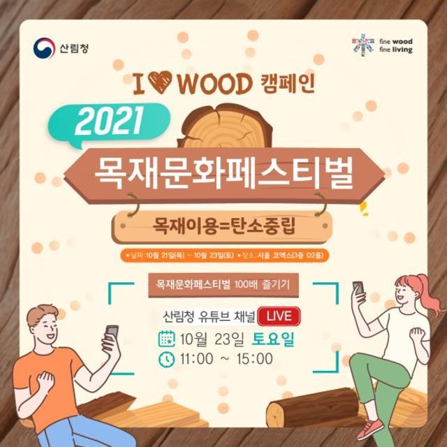 산림청, 23일 '2021목재문화축제'본...