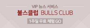 VIP 뉴스 서비스 불스클럽 1주일 무료체험 GO