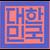 """백종훈 박사, """"미세먼지 해결.."""