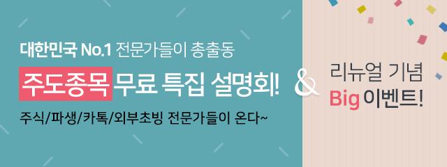 전문가방송 메인 홍보/안내 배너 