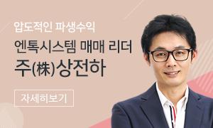 선물옵션 연계영역 배너